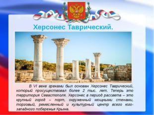В VI веке греками был основан Херсонес Таврический, который просуществовал б
