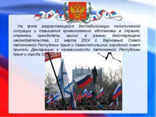 На фоне разрастающейся дестабилизации политической ситуации и повышения крими