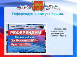 16 марта 2014 г. состоялся референдум о статусе Крыма. Референдум о статусе К