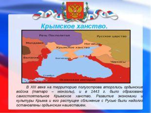 В XIII веке на территорию полуострова вторглись ордынские войска (татаро – м