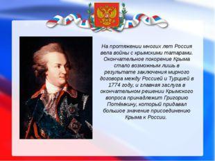 На протяжении многих лет Россия вела войны с крымскими татарами. Окончательно