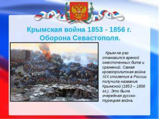Крым не раз становился ареной ожесточенных битв и сражений. Самая кровопролит