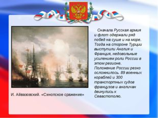 Сначала Русская армия и флот одержали ряд побед на суше и на море. Тогда на с