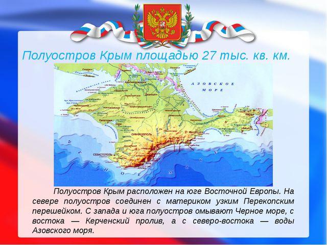 Полуостров Крым расположен на юге Восточной Европы. На севере полуостров сое...