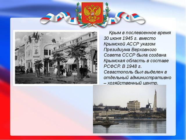 Крым в послевоенное время 30 июня 1945 г. вместо Крымской АССР указом Президи...