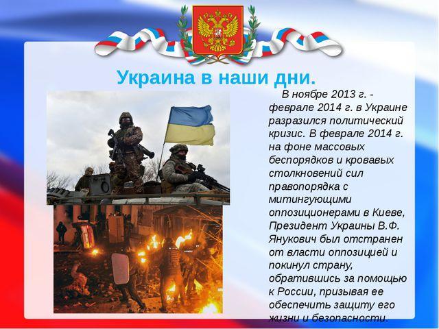В ноябре 2013 г. - феврале 2014 г. в Украине разразился политический кризис....