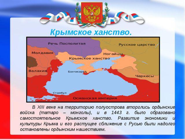 В XIII веке на территорию полуострова вторглись ордынские войска (татаро – м...