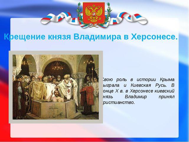 Свою роль в истории Крыма сыграла и Киевская Русь. В конце Х в. в Херсонесе к...