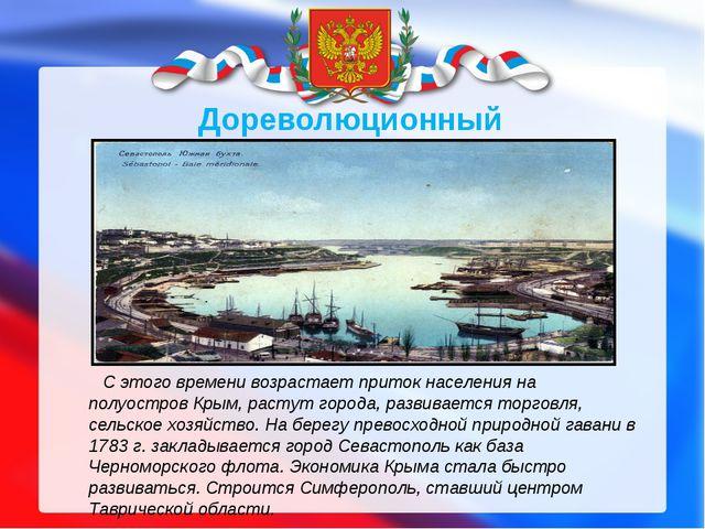 С этого времени возрастает приток населения на полуостров Крым, растут города...