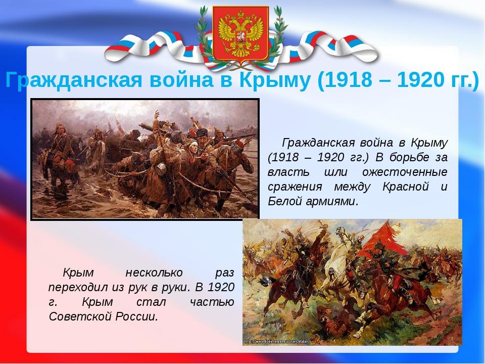 Крым несколько раз переходил из рук в руки. В 1920 г. Крым стал частью Советс...