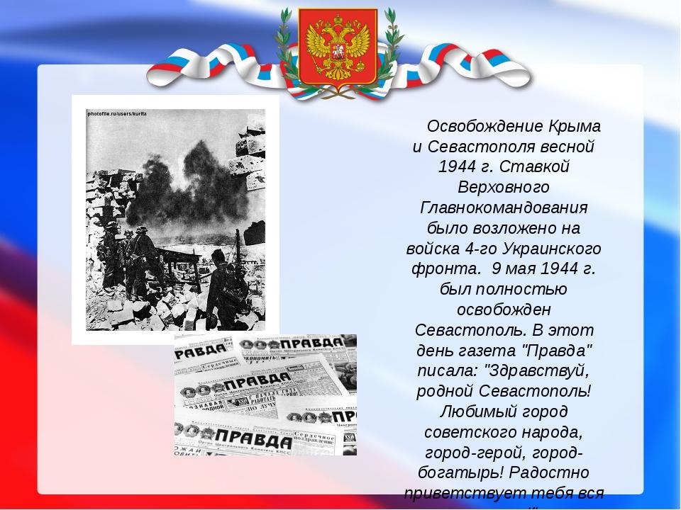 Освобождение Крыма и Севастополя весной 1944 г. Ставкой Верховного Главнокома...