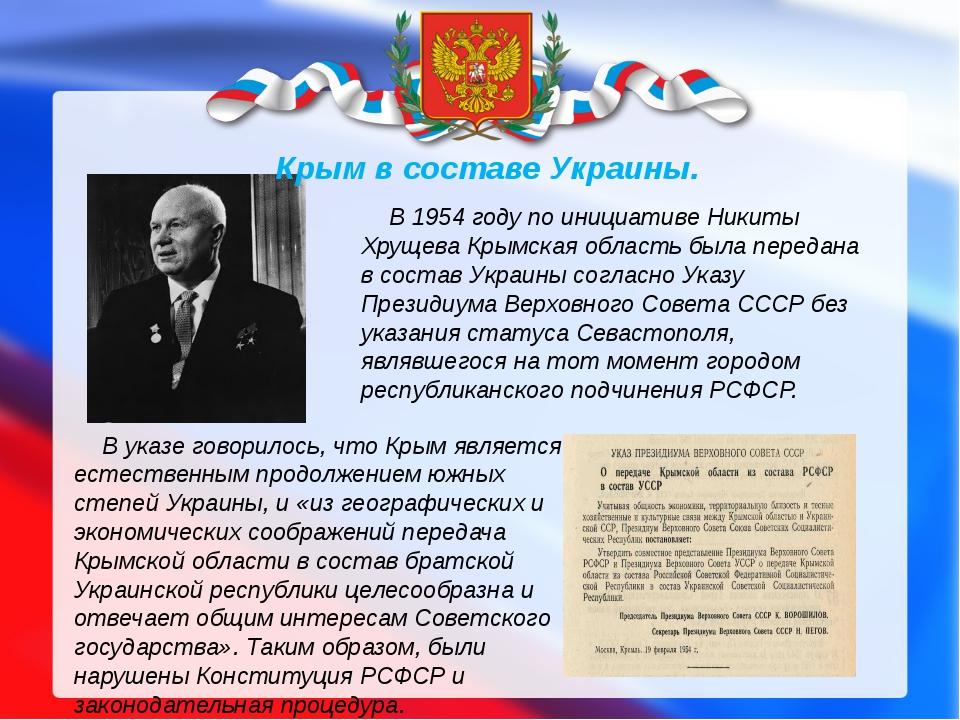 В 1954 году по инициативе Никиты Хрущева Крымская область была передана в сос...