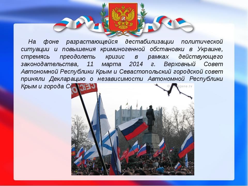 На фоне разрастающейся дестабилизации политической ситуации и повышения крими...