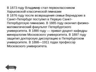 В 1873 году Владимир стал первоклассником Харьковской классической гимназии В