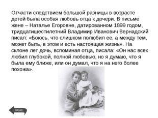 Отчасти следствием большой разницы в возрасте детей была особая любовь отца к