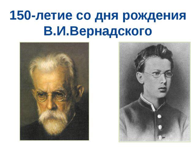Биография Владимир Вернадский родился в Санкт-Петербурге 28 февраля (12 марта...