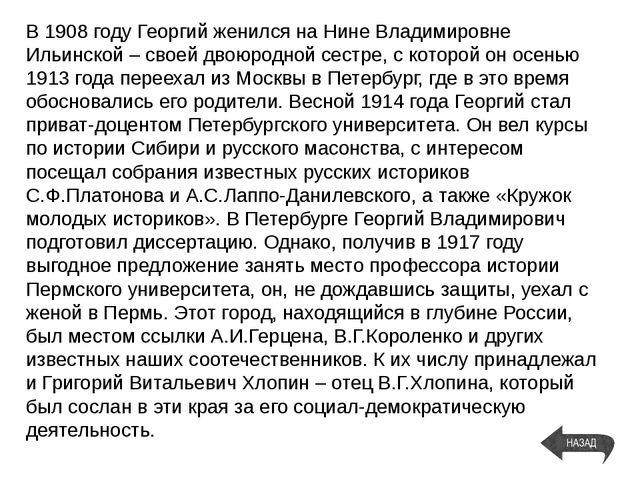 В 1908 году Георгий женился на Нине Владимировне Ильинской – своей двоюродной...