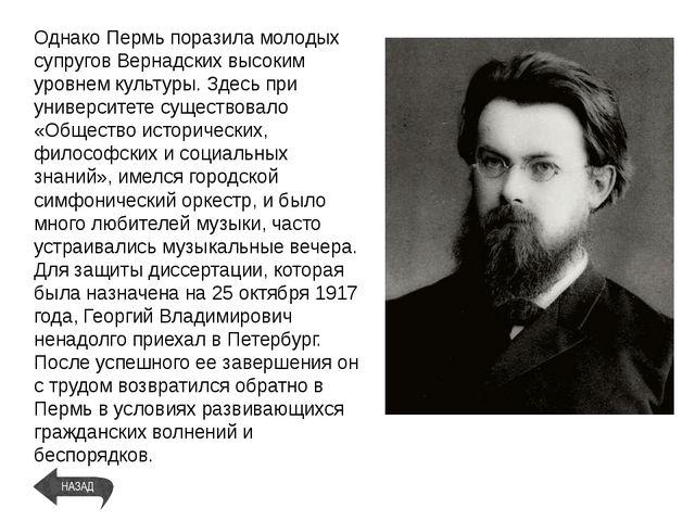 Однако Пермь поразила молодых супругов Вернадских высоким уровнем культуры. З...