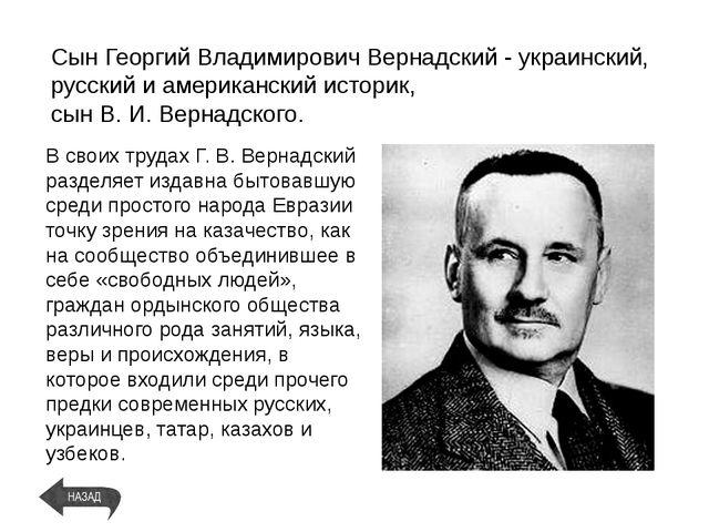 СынГеоргий Владимирович Вернадский - украинский, русский и американский исто...