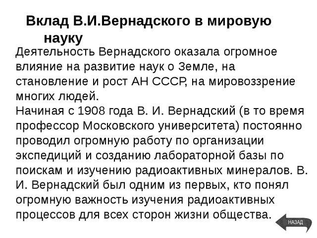 Ход исследований радиоактивных месторождений был отражён в «Трудах Радиевой э...