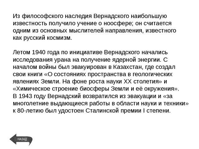 Санаторий узкое (1934 год) Учёные СССР