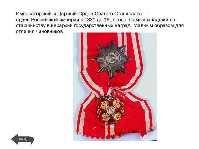 Медаль «В память царствования императора Александра III»— государственная на...
