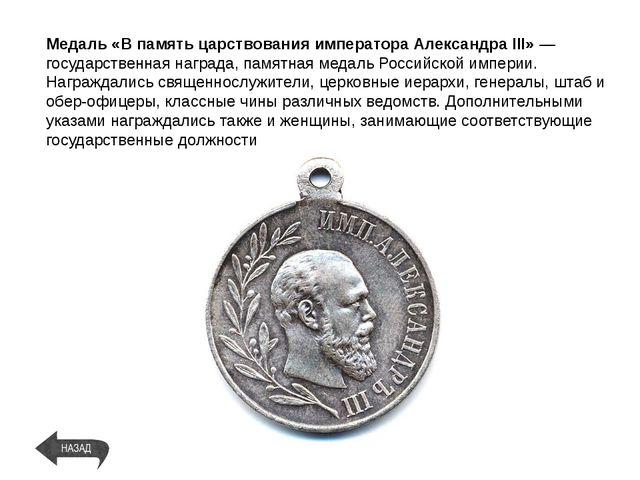 Ста́линская пре́мия(Пре́мия имени Ста́лина)— форма поощрения гражданСССРз...