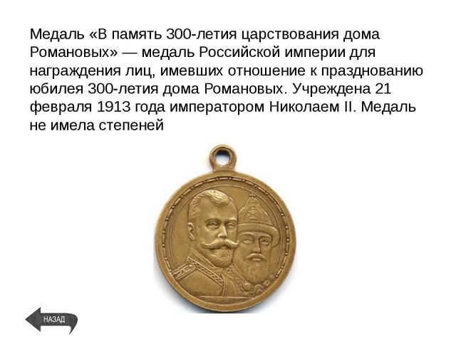 Памятная серебряная монета из серии «Выдающиеся личности России» посвященная...