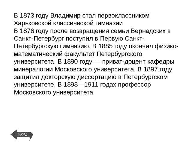 В 1873 году Владимир стал первоклассником Харьковской классической гимназии В...