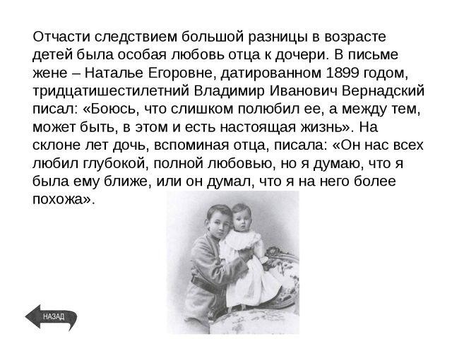 Отчасти следствием большой разницы в возрасте детей была особая любовь отца к...