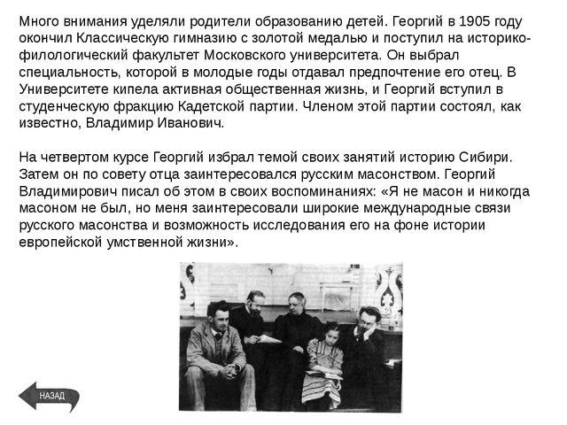 . Много внимания уделяли родители образованию детей. Георгий в 1905 году око...