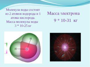 Молекула воды состоит из 2 атомов водорода и 1 атома кислорода. Масса молекул