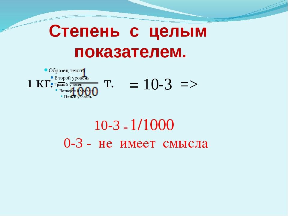 Степень с целым показателем. = 10-3 => 10-3 = 1/1000 0-3 - не имеет смысла