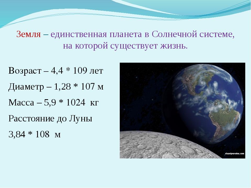 Земля – единственная планета в Солнечной системе, на которой существует жизнь...