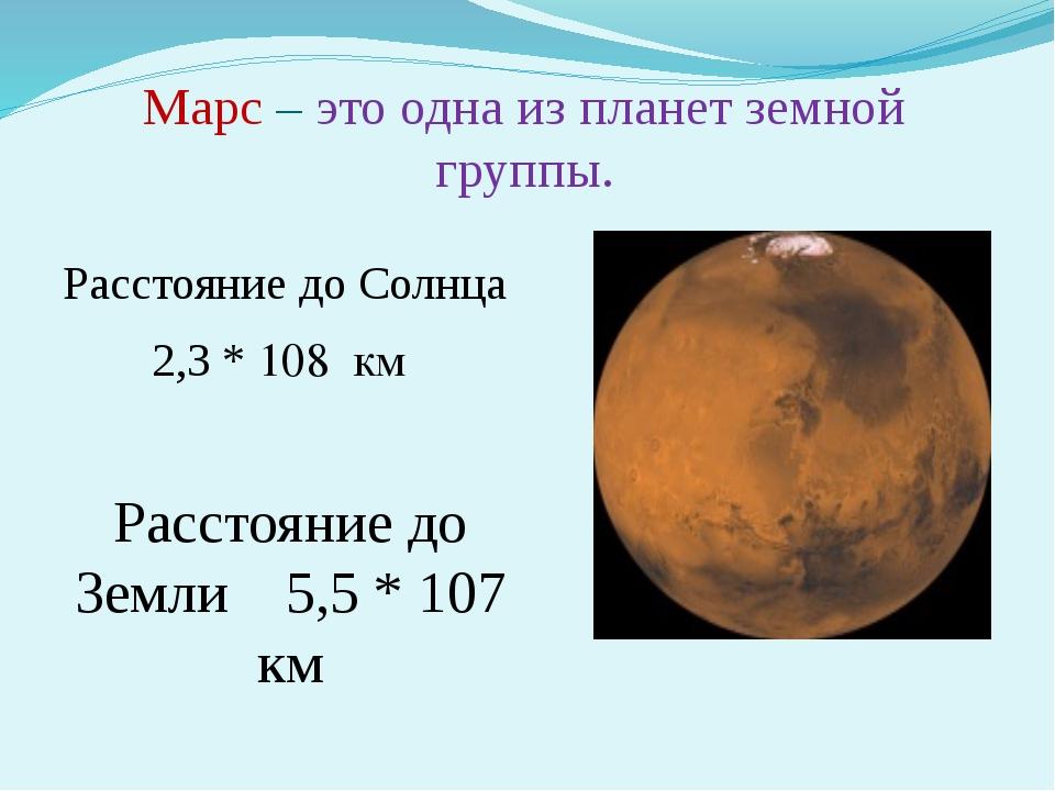 Марс – это одна из планет земной группы. Расстояние до Солнца 2,3 * 108 км Ра...
