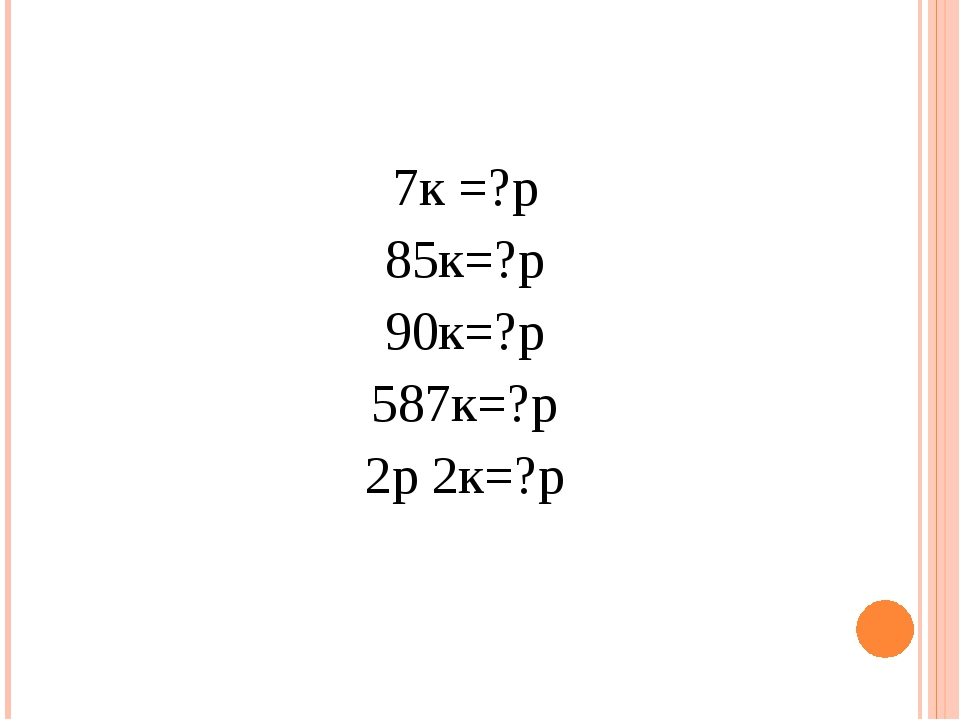 7к =?р 85к=?р 90к=?р 587к=?р 2р 2к=?р