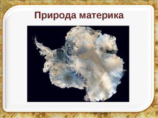 Природа материка * *