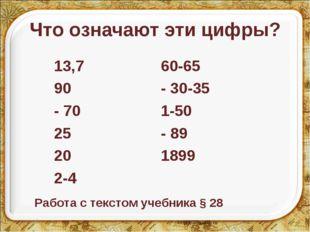 Что означают эти цифры? 13,7 90 - 70 25 20 2-4 60-65 - 30-35 1-50 - 89 1899 *