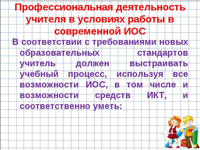 Профессиональная деятельность учителя в условиях работы в современной ИОС В с...