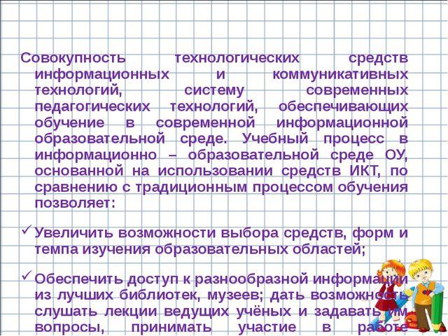 Совокупность технологических средств информационных и коммуникативных технол...