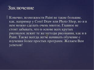 Заключение Конечно, возможности Paint не такие большие, как, например у Corel