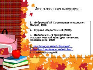 Использованная литература: 1. Андреева Г.М. Социальная психология. Москва,