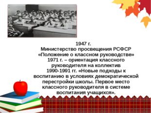 1947 г. Министерство просвещения РСФСР «Положение о классном руководстве» 197