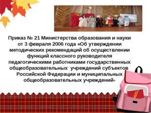 Приказ № 21 Министерства образования и науки от 3 февраля 2006 года «Об утвер