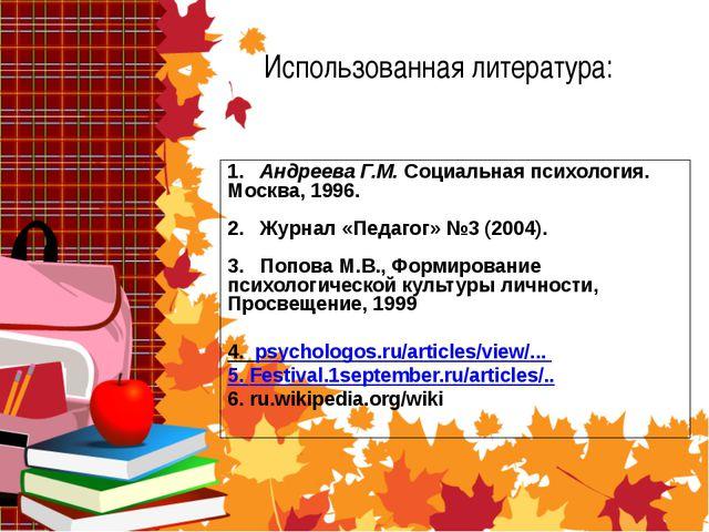 Использованная литература: 1. Андреева Г.М. Социальная психология. Москва,...