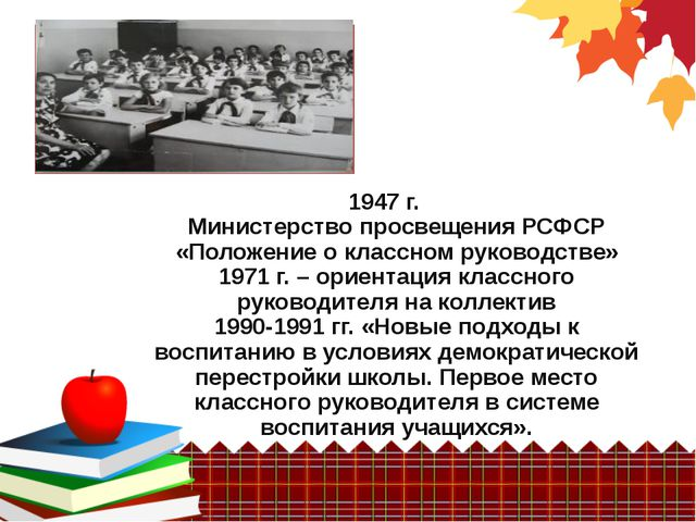 1947 г. Министерство просвещения РСФСР «Положение о классном руководстве» 197...