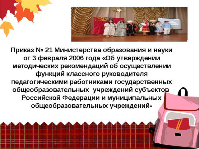 Приказ № 21 Министерства образования и науки от 3 февраля 2006 года «Об утвер...