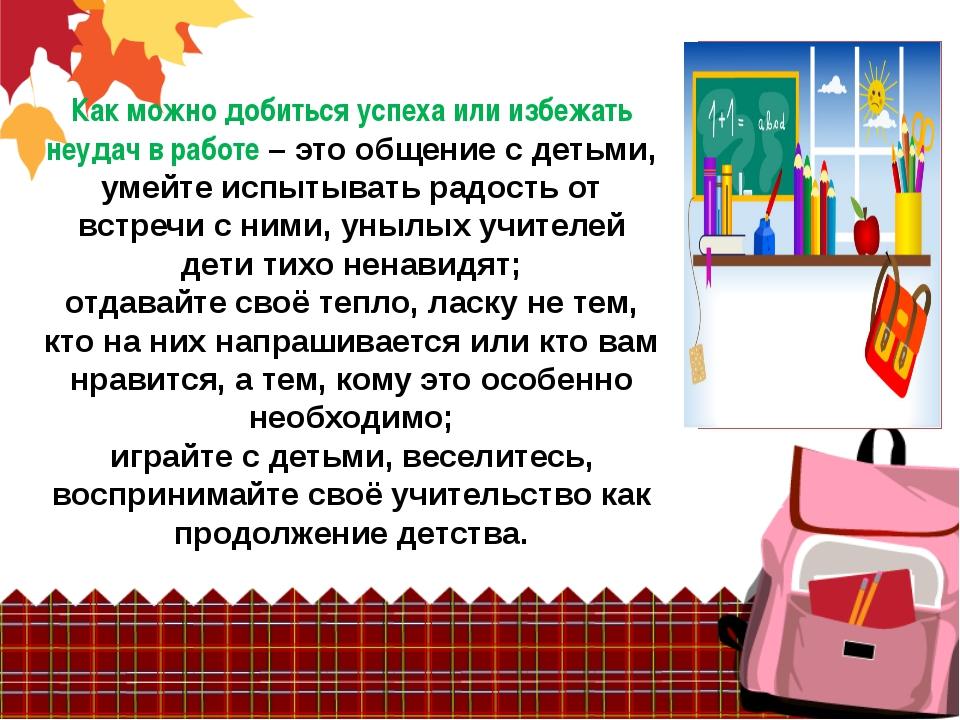 Как можно добиться успеха или избежать неудач в работе – это общение с детьми...