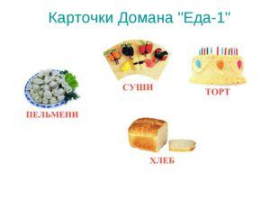 """Карточки Домана """"Еда-1"""""""