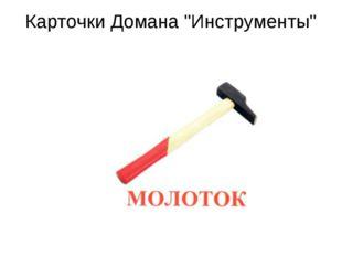 """Карточки Домана """"Инструменты"""""""